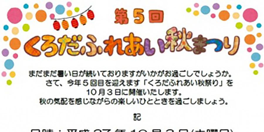 第五回 くろだふれあい秋まつり開催!!