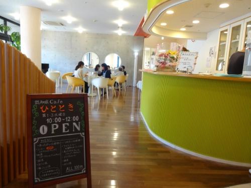 認知症カフェひととき オープン!